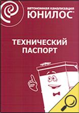 Паспорт Астра